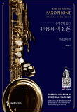 김미영의 색소폰 가요명곡편