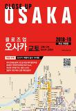 클로즈업 오사카(2018-19)-교토 고베 나라 아스카 고야산