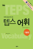 How to TEPS 시리즈