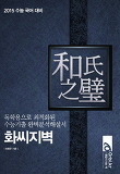 화씨지벽(2015 수능 국어 대비)