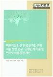 미혼여성 임신 전 출산건강 관리지원 방안 연구 1