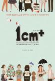 1cm+(일 센티 플러스)-인생에 필요한 1cm를 찾아가는 크리에이티브한 여정