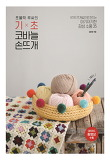 쪼물딱 루씨의 기초 코바늘 손뜨개-9가지 뜨개법으로 만드는 아기자기한 감성 소품 35