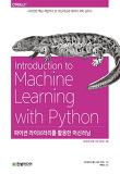 파이썬 라이브러리를 활용한 머신러닝-사이킷런 핵심 개발자가 쓴 머신러닝과 데이터 과학 실무서