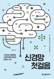 신경망 첫걸음-수포자도 이해하는 신경망 동작 원리와 딥러닝 기초