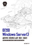 이것이 Windows Server다