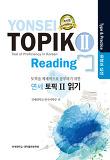 연세 토픽2 읽기(유형과 실전)
