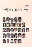 대한민국 특선 시인선(2013)