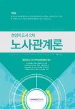 노사관계론(경영지도사 2차)(2016)