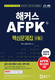AFPK 핵심문제집 모듈. 2(2017)