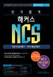 NCS 직업기초능력평가 + 직무수행능력평가(2017)-최신기출유형부터 실전모의고사까지 한 권으로 완벽대비