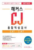 CJ 종합적성검사 CAT CJAT(2017)