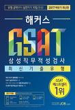 GSAT 삼성직무적성검사 최신기출유형(2017 하반기)-유형 공략부터 실전까지 10일 완성!