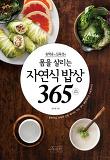 몸을 살리는 자연식밥상 365(송학운 김옥경의)(개정증보판)