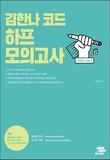 김한나 코드 하프 모의고사(2016)(8절)