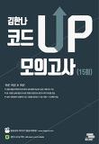 김한나 코드 Up 모의고사 15회(8절)