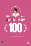 김한나 막장구원프로젝트 100(8절)