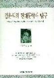 김윤식의 현대문학사 탐구