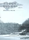 한국문학의 현장을 찾아서
