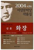 화장 - 2004년 제28회 이상문학상 작품집