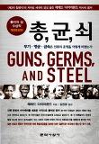 총 균 쇠-무기 병균 금속은 인류의 운명을 어떻게 바꿨는가