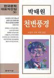 한국문학대표작선집