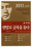 맨발로 글목을 돌다-2011 제35회 이상문학상 작품집