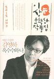 옥수수와 나(제36회 이상문학상 작품집 2012년)