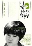 침묵의 미래(제37회 이상문학상 작품집 2013년)