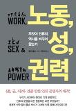 노동, 성, 권력