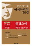 풍경소리(제41회 이상문학상 작품집 2017년)