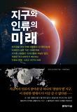 지구와 인류의 미래