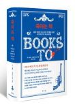 죽이는 책 :세계 최고의 미스터리 작가들이 꼽은 세게 최고의 미스터리들