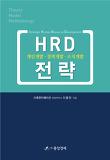 HRD 전략