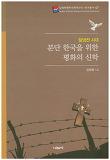 분단 한국을 위한 평화의 신학