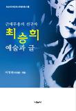최승희 예술과 글