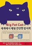 BIG FAT CAT의 세계에서 제일 간단한 영어책