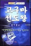 고구마전도왕(T:2)(김기동집사의전도간증집회실황녹음)