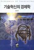 [염가한정판매] 기술혁신의 경제학