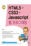 HTML5 + CSS3 + Javascript 웹 프로그래밍