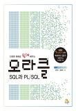 오라클 SQL과 PL/SQL