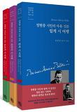 정현종 문학 에디션 세트(1-3)