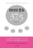 리더의 온도 37.5
