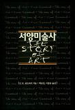 서양미술사-STORY OF ART