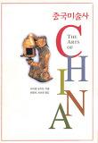 중국미술사