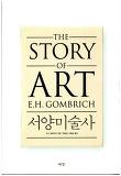 서양미술사-STORY OF ART(양장)