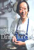 정명훈의 Dinner for 8