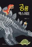 공룡 엑스레이