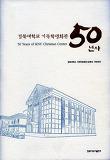 경북대학교 기독학생회관 50년사
