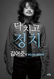 닥치고 정치 : 김어준의 명랑시민 정치교본